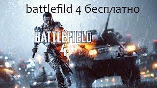 де пограти безкоштовно в battlefield 4 по мережі