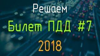Решаем Билет ПДД №7 / Экзамен ГИБДД онлайн 2018