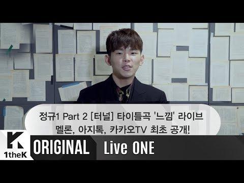 Live ONE(라이브원): Paul Kim(폴킴) _ Premonition(느낌) 생중계 깜짝 인사말 Mp3
