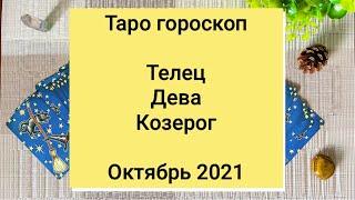 Таро гороскоп 🐂Телец 💁♀️Дева 🐐Козерог/Октябрь 2021/ Таро расклад Гадание онлайн