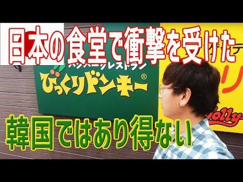 日本に来て驚いたところ日本と韓国の食堂文化の違い北海道頑張れ編