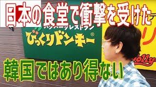 日本に来て驚いたところ|日本と韓国の食堂文化の違い|北海道頑張れ編 thumbnail