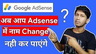 Adsense ! Ab Aap Adsense mein naam change nahi kar paayenge ! Name Not Change in Adsense Account