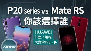 華為 P20/P20 Pro vs Mate RS - 你該選擇誰? | 大對決#39【小翔 XIANG】
