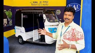 കേരള സർക്കാർ ഇലക്ട്രിക്ക് ഓട്ടോ | KERALA STATE  ELECTRIC AUTO | NEEM GREEN - 100% ELECTRIC