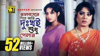 Bhalobaste Giye Ami | ভালোবাসতে গিয়ে আমি | Manna, Shabnur & Mousumi | Dui Bodhu Ek Shami