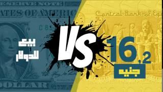 مصر العربية | سعر الدولار اليوم في السوق السوداء الأحد 18-2-2017