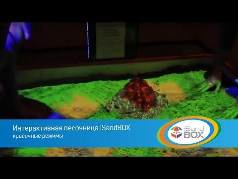 Интерактивная песочница iSandBOX режим для обученияиз YouTube · Длительность: 1 мин24 с