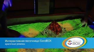 Интерактивная песочница iSandBOX - новый аттракцион(Аттракцион для развлечения и развития способностей детей. подробнее: http://isandbox.ru http://интерактивная-песочни..., 2014-02-13T09:04:59.000Z)