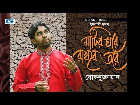 Matir Ghore Rakhbe Tore | Rukonuzzaman | Islamic Gojol 2018 | Bangla Islamic Song