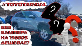 NEW !!! Toyota RAV4 - 15800$. АВТО ИЗ США 🇺🇸.
