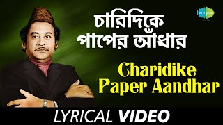 Chaaridike Paaper Andhar with lyrics | Kishore Kumar | Bedonar Baluchare Sentimental Hits | HD Song