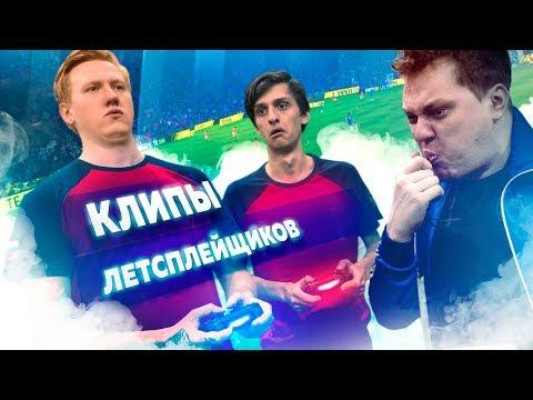КЛИПЫ ЛЕТСПЛЕЙЩИКОВ: STAVR - Я ФИФЕР (ft. Sovergon) - Видео онлайн