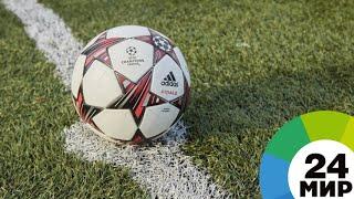 Смотреть видео Выставка об истории российского футбола открылась в Санкт-Петербурге - МИР 24 онлайн