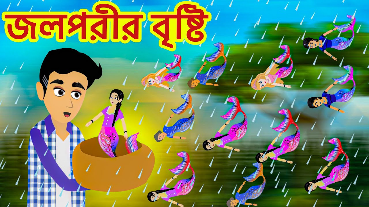 জলপরীর বৃষ্টি | Mermaid rain Bangla Cartoon | Bengali Fairy Tales Rupkothar Golpo | Emon Squad