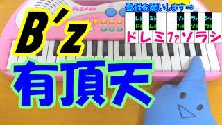 『学校のカイダン』主題歌、B'zの【有頂天】が簡単ドレミ表示付きで誰で...