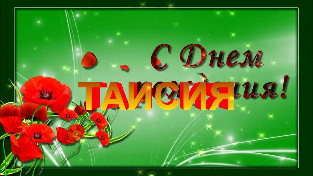 Поздравление с днем рождения таисии