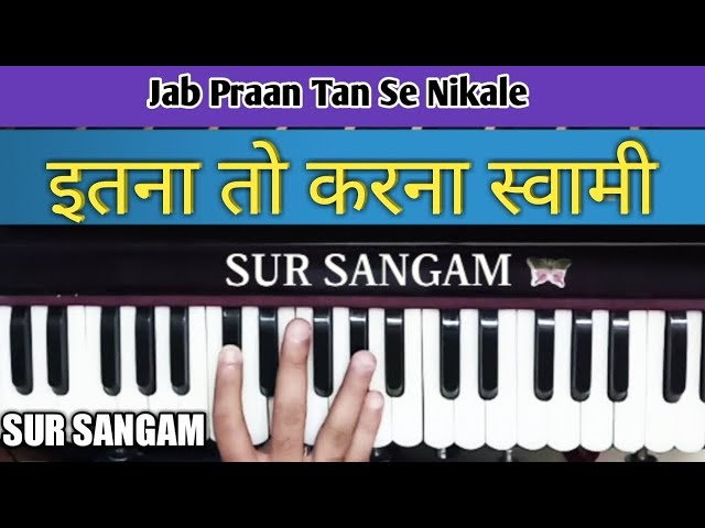 Itna to karna swami | Harmonium Guru | Bhajan | jaya Kishoriji | Sur Singing Music Classes