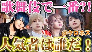 クロホスで誰が一番人気だ!?in歌舞伎