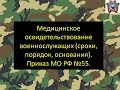 Медицинское освидетельствование военнослужащих (сроки, порядок, основания).Приказ МО РФ №55.