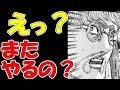 【進撃の巨人 ネタバレ】進撃の巨人 タイムループを改めて【考察 進撃の巨人】