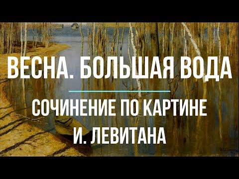 Сочинение по картине «Весна. Большая вода» И. Левитана