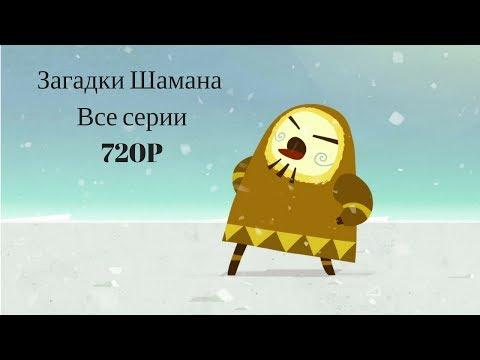 Shaman quest мультфильм