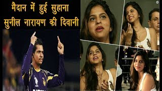 IPL 2018: SRK's Daughter Suhana Surprises Fans At KKR Vs RCB Match, Photos Go Viral