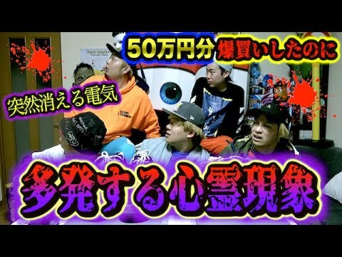 【心霊現象】超高額…GUCCIやBALENCIAGAで50万円分じゃんけんしたら怪奇現象が連発。