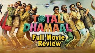 Total Dhamaal | Full Movie Review | Ajay Devgan | Madhuri Dixit | Anil Kapoor | Riteish Deshmukh