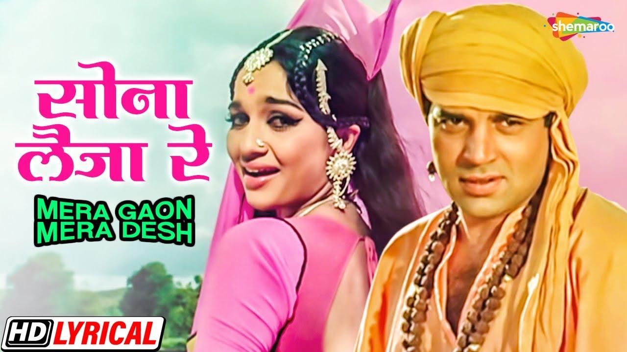 Sona Laija Re | Asha Parekh | Dharmendra | Lata | Mera Gaon Mera Desh - HD Lyrical | 70s Hit Song
