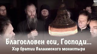 Песнопение «Благословен еси, Господи...» | Хор братии Валаамского монастыря