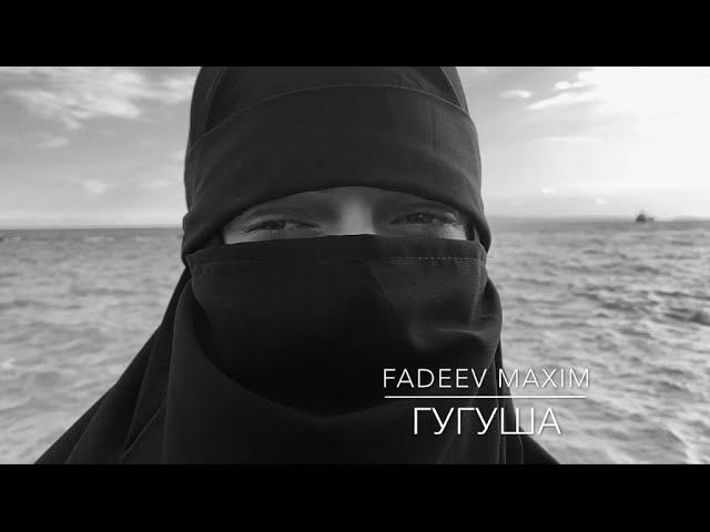 Максим Фадеев - Гугуша (Премьера клипа, 2020)