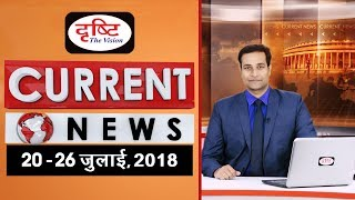 Current News Bulletin for IAS/PCS - (20th - 26th July 2018)