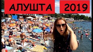 Алушта Крым 2019. Жесть! Пляжи переполнены