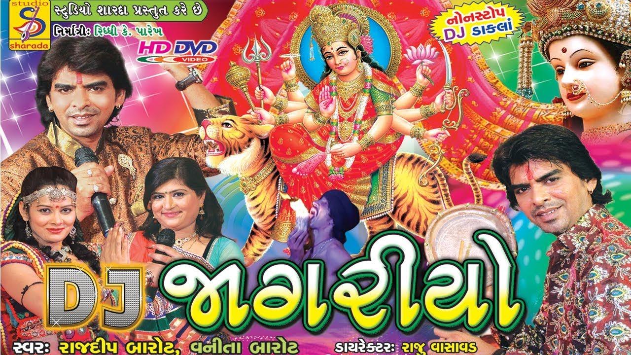 Rajdeep Barot Vanita Barot Dj Song Jagariyo Nonstop Dakla #1