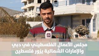 مجلس الأعمال الفلسطيني في دبي والإمارات الشمالية يزور فلسطين
