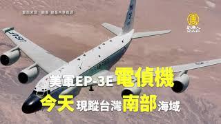 4月來第11度!美軍電偵機現蹤台灣南部海域