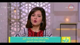 8 الصبح - رمضان صبحي يشارك في مزاد خيري مع ستوك سيتي الإنجليزي