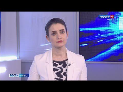 """""""Вести. Брянск"""" (эфир 25.05.2020 в 21:05)"""