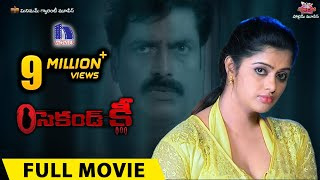 Second Key Full Movie || 2017 Latest Telugu Full Movie || Varsha, Rithu Rai, Mohan Raj