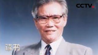 《读书》 20190527 杨新英 《彭士禄传》共和国科学拓荒者彭士禄(上)| CCTV科教