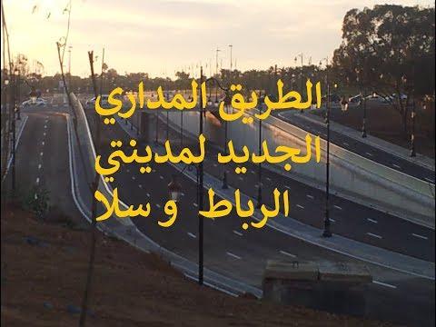 Rocade Rabat Sale 2017  الطريق المداري لمدينتي الرباط  و سلا الذي سيدشنه الملك محمد السادس