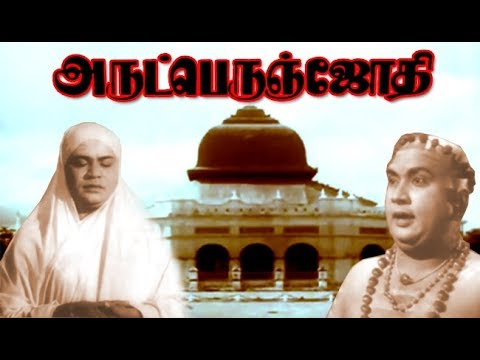 அருட்பெரும்ஜோதி | Arut Perum Jothi | A.P. Nagarajan, Devaki, Thangavel | Tamil Devotional Movie HD