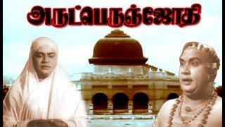 அருட்பெரும்ஜோதி   Arut Perum Jothi   A.P. Nagarajan, Devaki, Thangavel   Tamil Devotional Movie HD
