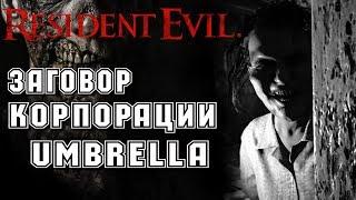 Заговор корпорации Umbrella ☣ Resident Evil ☣ Обитель Зла ♪ Аудиокнига Ужасы - Фантастика ✔