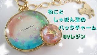 【UVレジン】ねことしゃぼん玉のバックチャーム/半球をくっつけてみた thumbnail