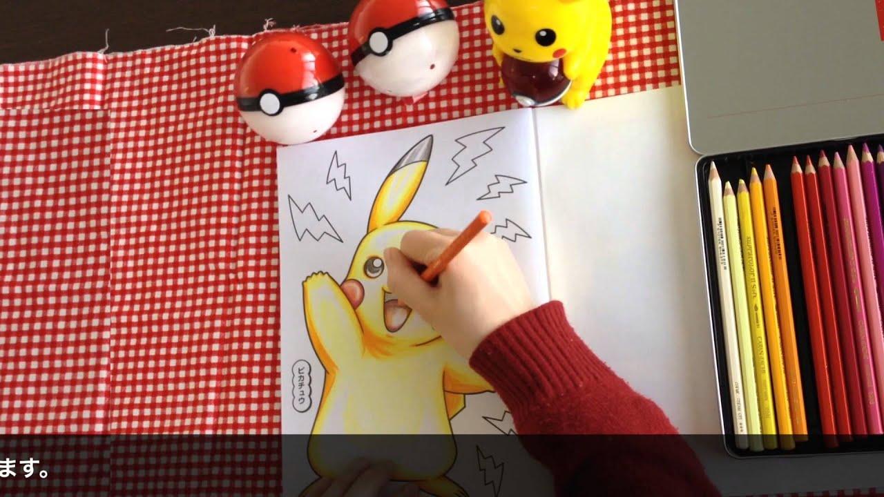 ポケモンxyぬりえを本気で塗ってみた塗り方の解説付き Youtube
