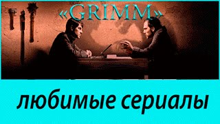 Любимые сериалы.ГРИММ