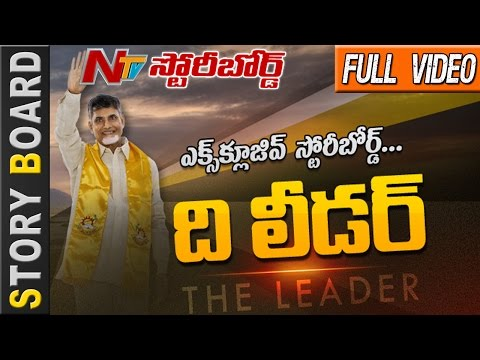The Leader | AP CM Chandrababu Naidu Birth Day Special | Story Board | NTV
